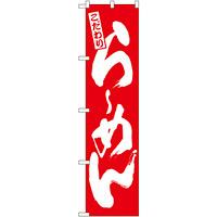 スマートのぼり旗 こだわりらーめん 赤地/白文字 (21995)