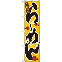 スマートのぼり旗 らーめん 黄 (22004)