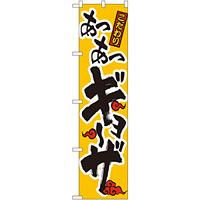 スマートのぼり旗 あつあつギョーザ 黄 (22006)