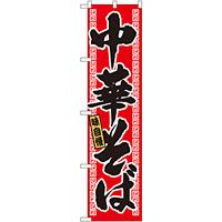 スマートのぼり旗 中華そば (22007)