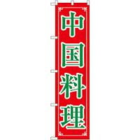 スマートのぼり旗 中国料理 (22012)