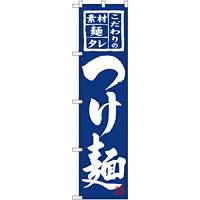 スマートのぼり旗 つけ麺 こだわりの素材 麺 タレ (22017)