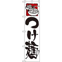 スマートのぼり旗 つけ麺 白地 イラスト (22018)