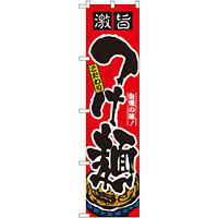 スマートのぼり旗 激旨 こだわりつけ麺 自慢の味 (22019)
