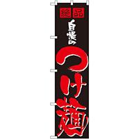 スマートのぼり旗 絶品 自慢のつけ麺 (22020)