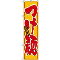 スマートのぼり旗 こだわりつけ麺 (22021)