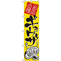 スマートのぼり旗 ギョウザ (22022)