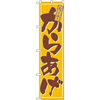 スマートのぼり旗 ジューシーからあげ 黄色地 (22025)