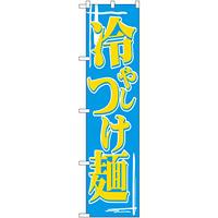 スマートのぼり旗 冷やしつけ麺 (22033)