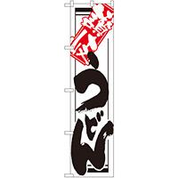 スマートのぼり旗 讃岐うどん (22038)