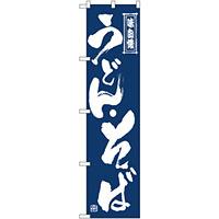 スマートのぼり旗 うどん・そば (22040)
