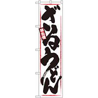 スマートのぼり旗 ざるうどん (22041)