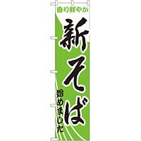 スマートのぼり旗 新そば (22055)