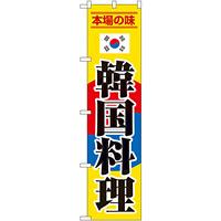 スマートのぼり旗 韓国料理 (22066)