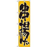 スマートのぼり旗 串揚げ (22078)