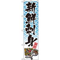 スマートのぼり旗 新鮮刺身 (22090)