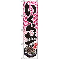 スマートのぼり旗 いくら丼 (22092)