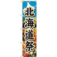 スマートのぼり旗 北海道祭 (22097)
