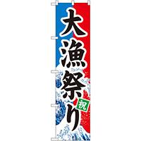 スマートのぼり旗 大漁祭り (22098)