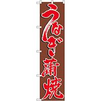 スマートのぼり旗 うなぎ蒲焼 (22103)