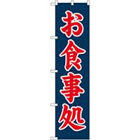 スマートのぼり旗 お食事処 紺地/赤文字 (22107)