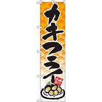 スマートのぼり旗 カキフライ (22113)
