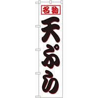 スマートのぼり旗 名物 天ぷら 白地/黒文字 (22117)