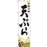スマートのぼり旗 自慢の味 天ぷら 写真 (22118)