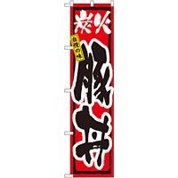 スマートのぼり旗 豚丼 (22120)