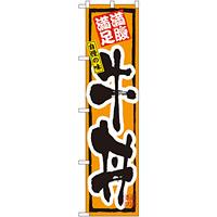 スマートのぼり旗 牛丼 (22121)