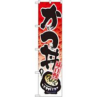 スマートのぼり旗 かつ丼 (22122)