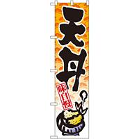 スマートのぼり旗 天丼 (22123)
