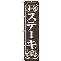 スマートのぼり旗 ステーキ (22131)