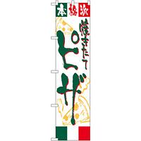 スマートのぼり旗 ピザ (22132)