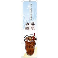 スマートのぼり旗 珈琲時間 (22139)