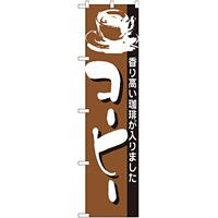 スマートのぼり旗 コーヒー 香り高い珈琲が入りました (22141)