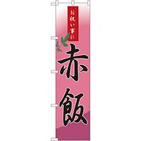 スマートのぼり旗 赤飯 お祝い事に (22154)