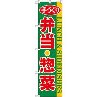 スマートのぼり旗 手づくり弁当・惣菜 (22158)