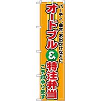 スマートのぼり旗 オードブル&特注弁当 (22159)