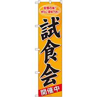 スマートのぼり旗 試食会 (22164)