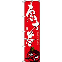 スマートのぼり旗 恵方巻 (22166)