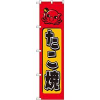 スマートのぼり旗 たこ焼 上部イラストデザイン (22170)