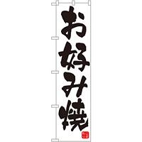 スマートのぼり旗 お好み焼 白地/黒文字 (22173)