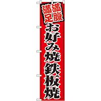 スマートのぼり旗 お好み焼 鉄板焼 (22174)