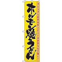 スマートのぼり旗 ホルモン焼うどん (22177)