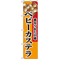 スマートのぼり旗 昔なつかしい味 ベビーカステラ (22189)