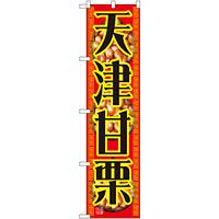 スマートのぼり旗 天津甘栗 写真デザイン (22190)
