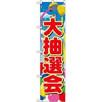 スマートのぼり旗 大抽選会 (22200)