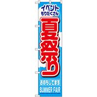 スマートのぼり旗 夏祭り (22203)