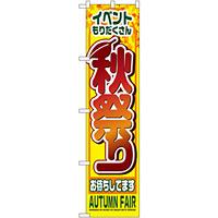 スマートのぼり旗 秋祭り (22204)